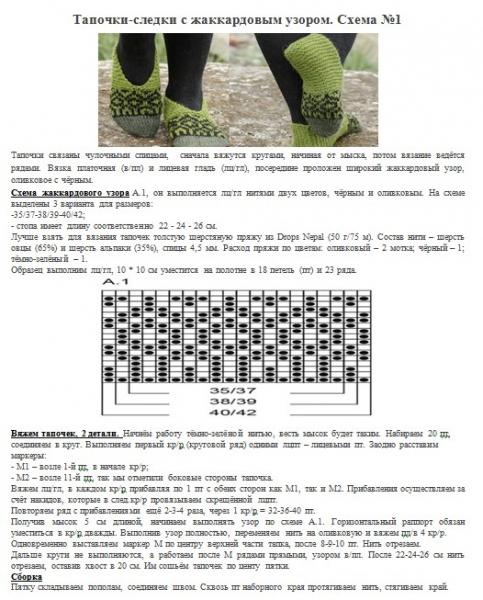 фронтальных следки носки схемы и фото все еще тянутся