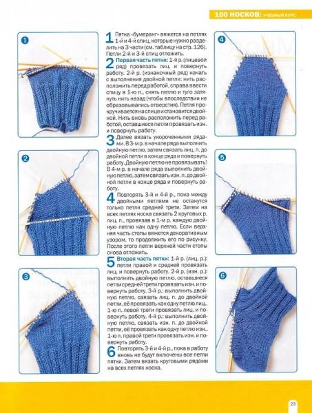 как вязать носки спицами для начинающих на 5 спицах Sam Sdelayru